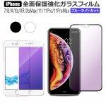 iPhone 液晶保護強化ガラスフィルムブルーライトカット y1