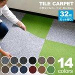 自由にカット出来るタイルカーペット(50cm×50cm)32枚セット