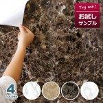 大理石調の貼ってはがせる壁紙シール 【 お試し壁紙サンプル 】 y3
