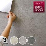 コンクリート柄の貼ってはがせる壁紙シール 【 お試し壁紙サンプル 】 y3