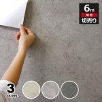 コンクリート柄の貼ってはがせる壁紙シール 【 お得な壁紙6mセット 】