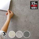 コンクリート柄の貼ってはがせる壁紙シール 【 お得な壁紙15mセット 】