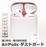 AirPods防塵ダストガード y2