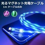 光る充電マグネットケーブル(コネクタは別売り) y2