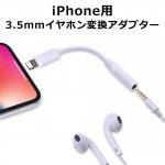 iPhoneイヤホン変換ケーブル(3.5mmヘッドフォンジャックアダプタ) y2