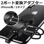 iphoneケーブル(充電しながらイヤホンが使える二股ケーブル) y2
