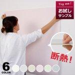 断熱アルミ壁紙シート(ザイディ)お試しサンプル y3