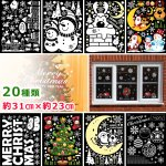 クリスマスウォールステッカー 両面印刷 (wast-002)