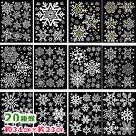 クリスマスウォールステッカー 雪の結晶 (wast-005)