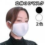 粉塵・花粉・ウイルス飛沫の予防対策マスク y1