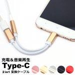 type-cイヤホン変換アダプター y2