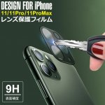 iPhone11シリーズ カメラ保護フィルム y2
