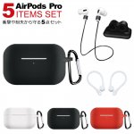 AirPodsProケース(5点セット) y1