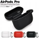 AirPodsProケース(カラビナ付き) y1