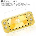 Nintendo Switch Lite 液晶保護強化ガラスフィルム y2