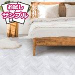 床リメイクシート(ヘリンボーン:ホワイト)お試しサンプル