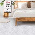 床リメイクシート(ヘリンボーン:ホワイト)20mセット