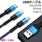 充電ケーブル(iphone・type-c・microusb)1.8m y2