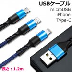 充電ケーブル(iphone・type-c・microusb)1.2m y2