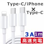 Type-C to Type-C、iPhoneのスマホ充電ケーブル y1