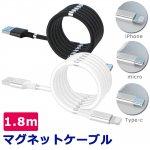 マグネット巻き取り式スマホ充電ケーブル 1.8m y1
