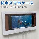 お風呂壁掛け防水スマホスタンド y4