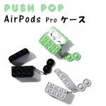 プッシュポップバブル(AirPodsProケース) y1