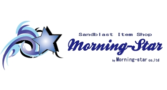 ガラス彫刻・名入れギフト・世界に一つのオリジナルプレゼント専門通販 Morning-Star
