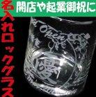 開店や企業のお祝いに!彫刻ロックグラス