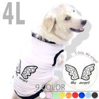 ドッグタンクトップ COOL My angel 【4Lサイズ(超大型犬)】