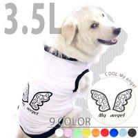 ドッグタンクトップ COOL My angel 【3.5Lサイズ(超大型犬)】