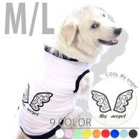 ドッグタンクトップ COOL My angel 【M/Lサイズ(中型犬)】