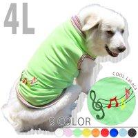 ドッグタンクトップ COOL de La La La 【4Lサイズ(超大型犬)】