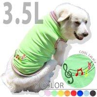 ドッグタンクトップ COOL de La La La 【3.5Lサイズ(超大型犬)】