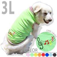ドッグタンクトップ COOL de La La La 【3Lサイズ(超大型犬)】