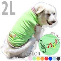 ドッグタンクトップ COOL de La La La 【2Lサイズ(大型犬)】