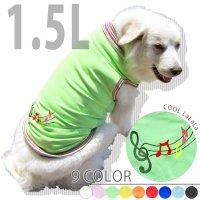 ドッグタンクトップ COOL de La La La 【1.5Lサイズ(大型犬)】