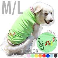 ドッグタンクトップ COOL de La La La 【M/Lサイズ(中型犬)】