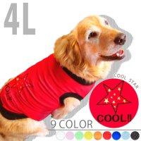 ドッグタンクトップ COOL STAR 【4Lサイズ(超大型犬)】