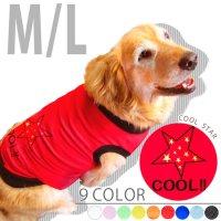 ドッグタンクトップ COOL STAR 【M/Lサイズ(中型犬)】