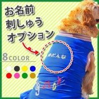 犬服・ドッグウェア・スタイ専用 お名前刺しゅうオプション(※服はセットになっておりません)
