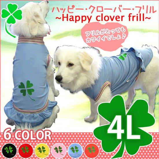 犬服 いぬ服 ドッグタンクトップ・フリル Happy clover 【4Lサイズ(超大型犬)】レターパック送料無料(代金引換別途送料600円〜)