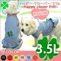 犬服 いぬ服 ドッグタンクトップ・フリル Happy clover  【3.5Lサイズ(超大型犬)】メール便送料無料