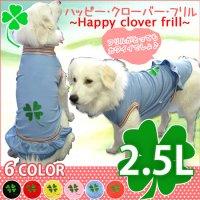 犬服 いぬ服 ドッグタンクトップ・フリル Happy clover  【2.5Lサイズ(大型犬)】メール便送料無料