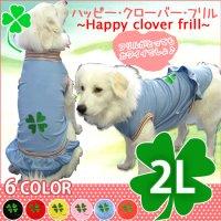 犬服 いぬ服 ドッグタンクトップ・フリル Happy clover  【2Lサイズ(大型犬)】メール便送料無料