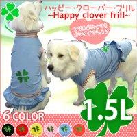犬服 いぬ服 ドッグタンクトップ・フリル Happy clover  【1.5Lサイズ(大型犬)】メール便送料無料