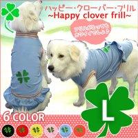 犬服 いぬ服 ドッグタンクトップ・フリル Happy clover  【Lサイズ(中型犬)】メール便送料無料