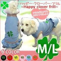 犬服 いぬ服 ドッグタンクトップ・フリル Happy clover  【M/Lサイズ(中型犬)】メール便送料無料