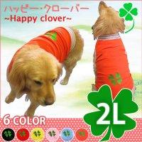 犬服 いぬ服 ドッグタンクトップ Happy Clover 【2Lサイズ(大型犬)】メール便送料無料