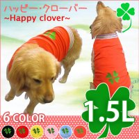 犬服 いぬ服 ドッグタンクトップ Happy Clover 【1.5Lサイズ(大型犬)】メール便送料無料